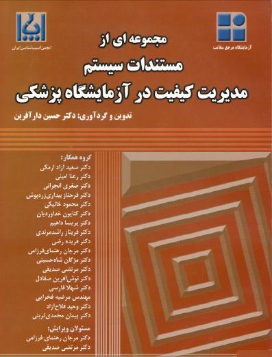کتاب مجموعهای از مستندات مدیریت کیفیت در آزمایشگاههای پزشکی