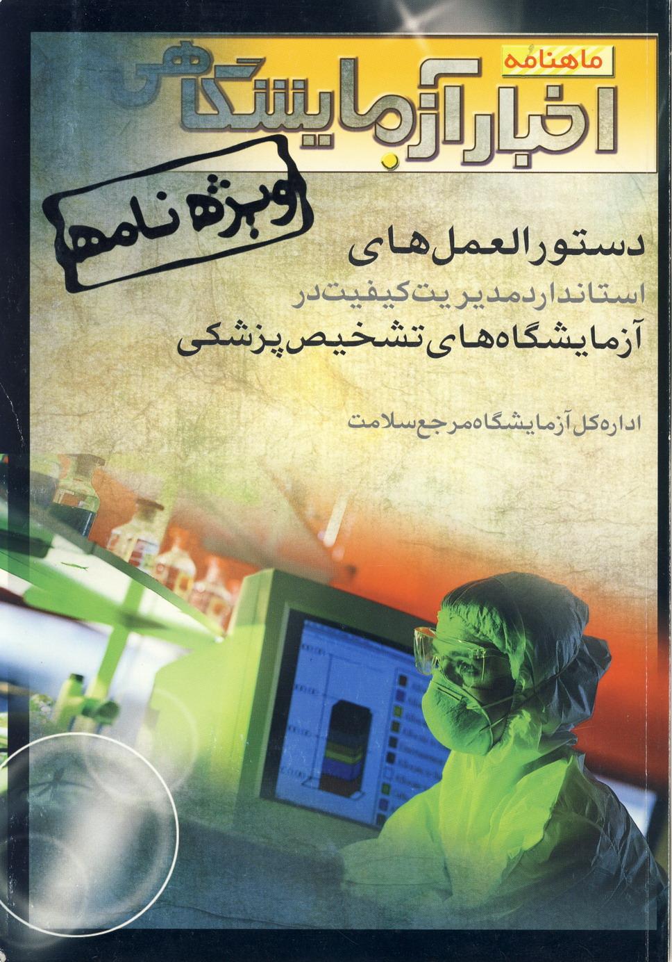 کتاب مجموعه دستورالعملها – آزمایشگاه مرجع سلامت
