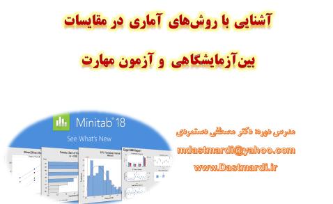برگزاری دوره آموزشی آشنایی با روشهای آماری در مقایسات بین آزمایشگاهی  و آزمون مهارت در آزمایشگاههای استان زنجان